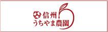 長野・信州うちやま農園