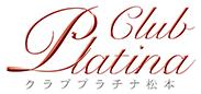 松本市のキャバクラ「クラブプラチナ松本」求人情報